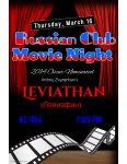 Leviathan Movie Night