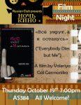 Film night flyer